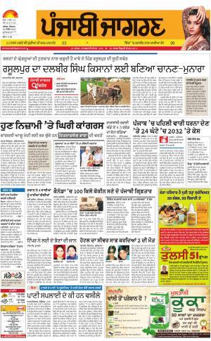LUDHIANA: Punjabi jagran News : 10th December 2017