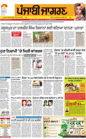 Jagraon: Punjabi jagran News : 10th December 2017