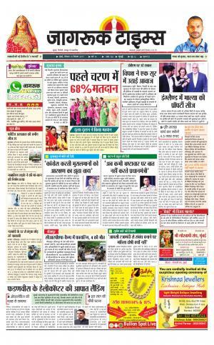 10-Dec-2017 Epaper