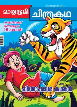 Mathrubhumi Chithrakatha - 2018 January