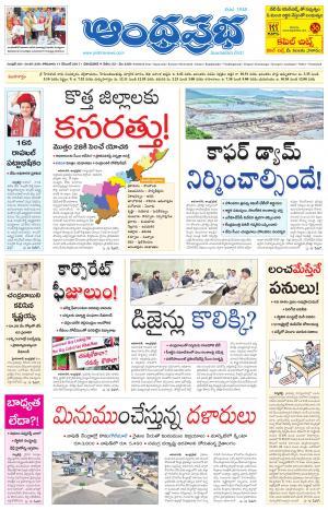 11.12.2017 Andhra Pradesh Main