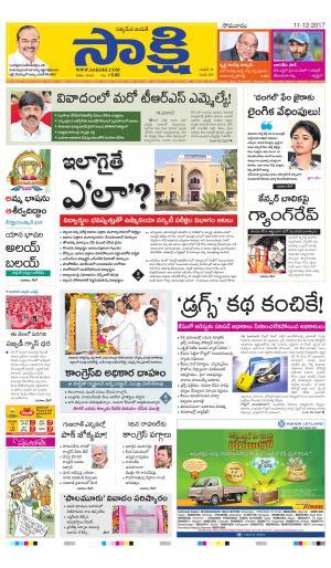 Sakshi Telugu Daily Telangana, Mon, 11 Dec 17