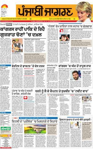 Chandigarh: Punjabi jagran News : 11th December 2017