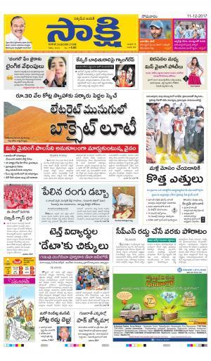 Sakshi Telugu Daily Andhra Pradesh, Mon, 11 Dec 17