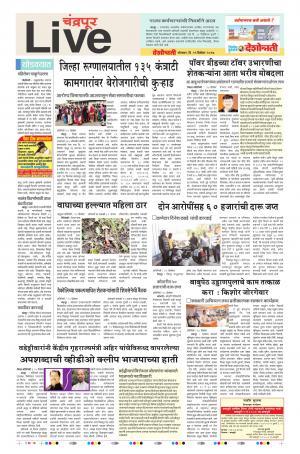 11th Dec Chandrapur Live