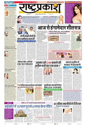 11th Dec Rashtraprakash