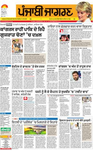 Jagraon: Punjabi jagran News : 11th December 2017