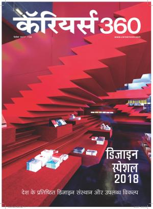Careers360 December 2017 Hindi