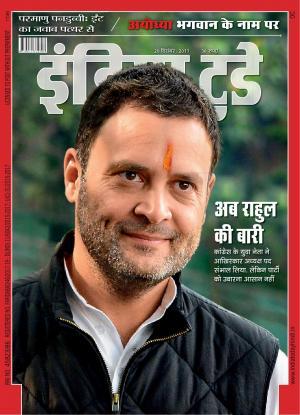 India Today Hindi-20th December 2017