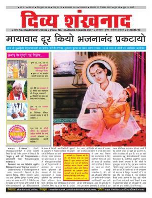 Divya Shankhnaad
