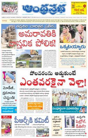 12.12.2017 Andhra Pradesh Main