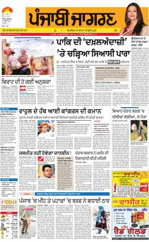 MOGA/FARIDKOT/MUKTSAR: Punjabi jagran News : 12th December 2017