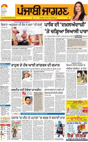 Chandigarh: Punjabi jagran News : 12th December 2017