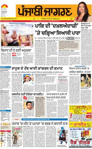 Hoshiarpur: Punjabi jagran News : 12th December 2017
