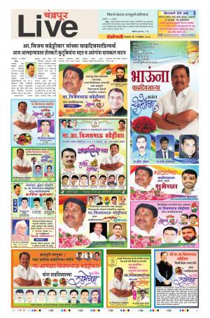 12th Dec Chandarapur Live