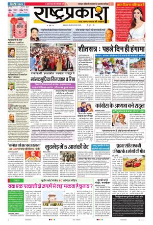 12th Dec Rashtraprakash