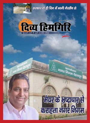 Year:-07,-Issue:-28,- 10 December -2017