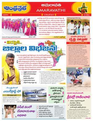 13-12-2017 Vijayawada
