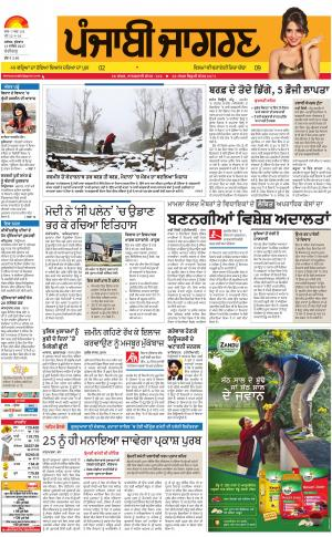 Chandigarh: Punjabi jagran News : 13th December 2017