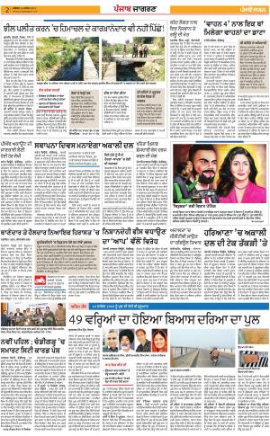 Jagraon: Punjabi jagran News : 13th December 2017