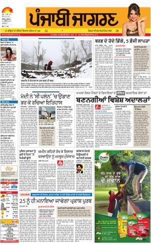 Kapurthala: Punjabi jagran News : 13th December 2017