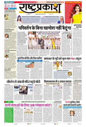 13th Dec Rashtraprakash