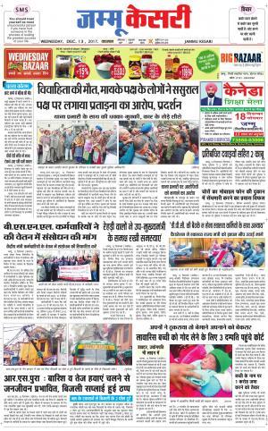 Jammu kesar