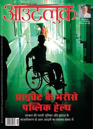 Outlook Hindi, 01 January 2018