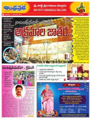 14-12-2017 Sripottisreeramulu Nellore
