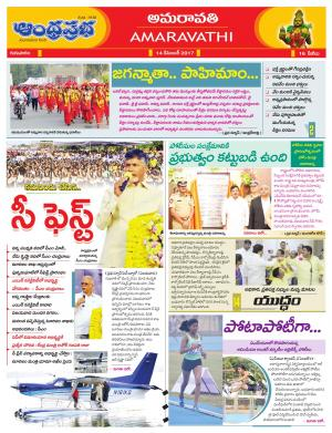14-12-2017  Vijayawada