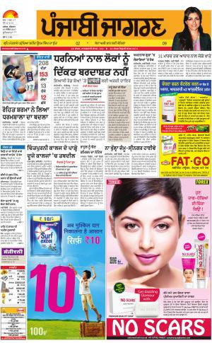 Jagraon : Punjabi jagran News : 14th December 2017