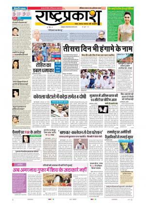 14th Dec Rashtraprakash