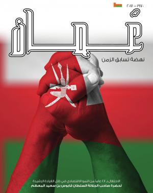 Oman A Nation on the Move - Arabic