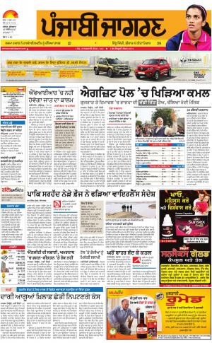 MALWA: Punjabi jagran News : 15th December 2017