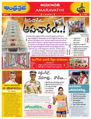15-12-2017 Vijayawada