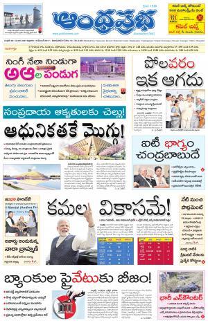 15-12-2017 Andhra Pradesh Main