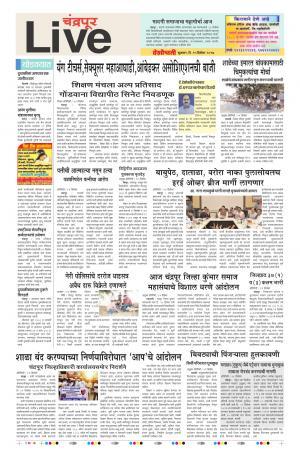 15th Dec Chandrapur Live