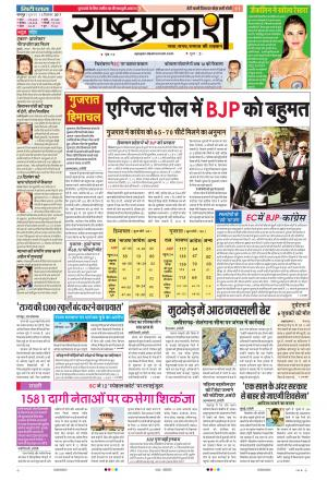 15th Dec Rashtraprakash
