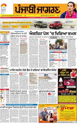 Jagraon: Punjabi jagran News : 15th December 2017