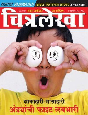 Chitralekha Marathi - December 25, 2017