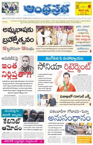 16-12-2017 Andhra Pradesh Main