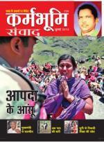 Karmbhoomi Samvad  'कर्मभूमि संवाद' -July month