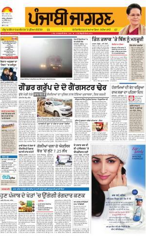 Jagraon: Punjabi jagran News : 16th December 2017