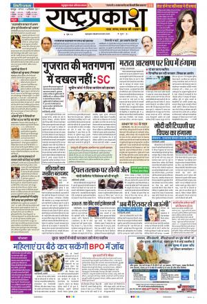 16th Dec Rashtraprakash
