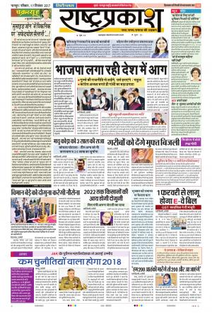 17th Dec Rashtraprakash