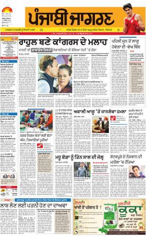 Jagraon: Punjabi jagran News : 17th December 2017