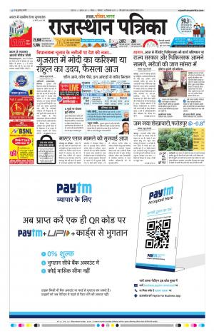 Rajasthan Patrika Churu