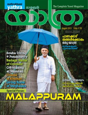 Yathra-2013 August - Read on ipad, iphone, smart phone and tablets.