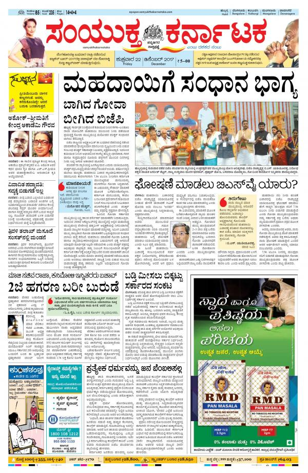 Samyukta Karnataka Hubballi 10-06-2017, 22-12-2017 : readwhere