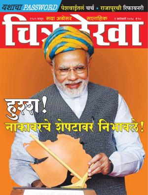 Chitralekha Marathi - January 01, 2018